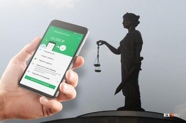 В российских судах — десятки и даже сотни дел, связанных с онлайн-переводами