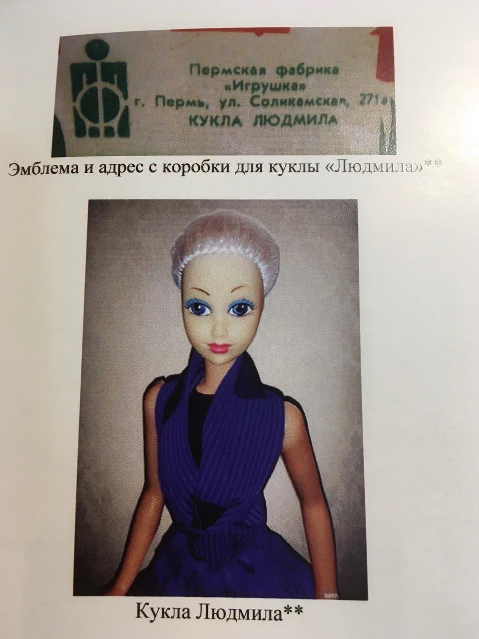 Фото пермской куклы из книги коллекционера Анатолия Сивака. Здесь изображен увеличенный, 40-сантиметровый вариант игрушки