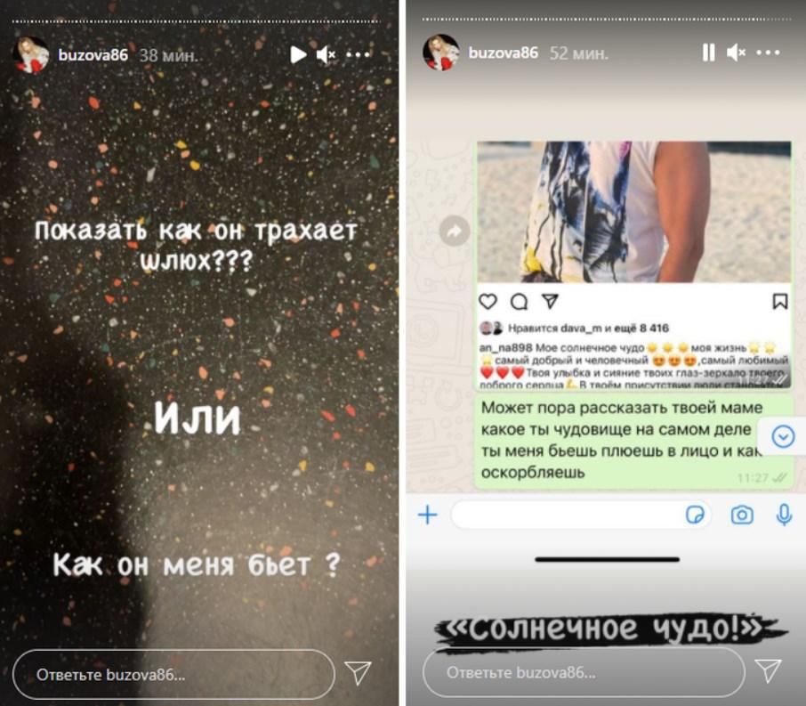 Ольга Бузова публиковала скриншоты их переписки с Давидом в Instagram в момент их ссоры