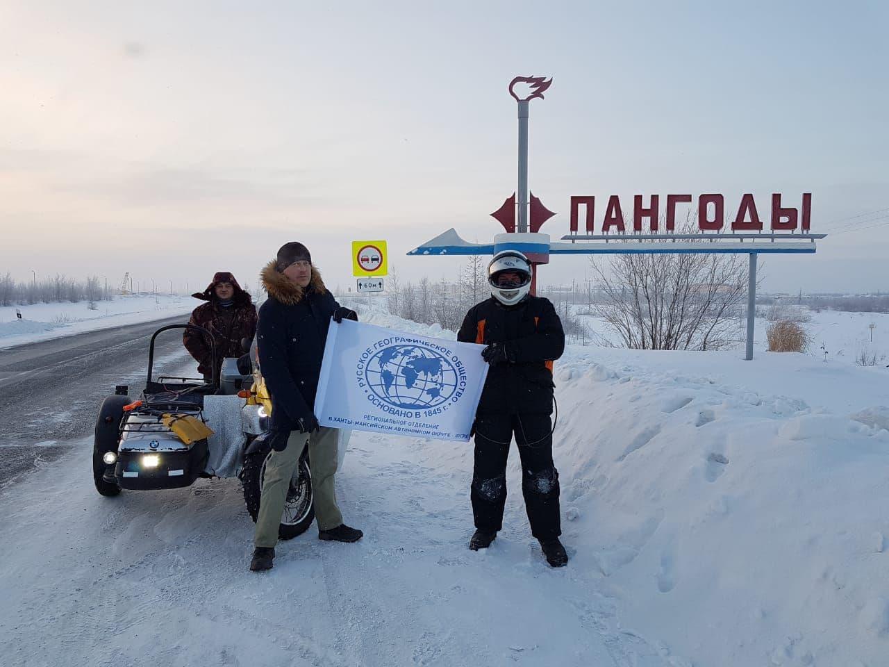 Антон — член Русского географического общества