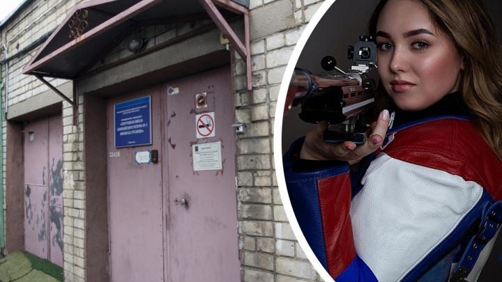 Когда отремонтируют тир, в котором занимается олимпийская призерка: ответ ярославских чиновников