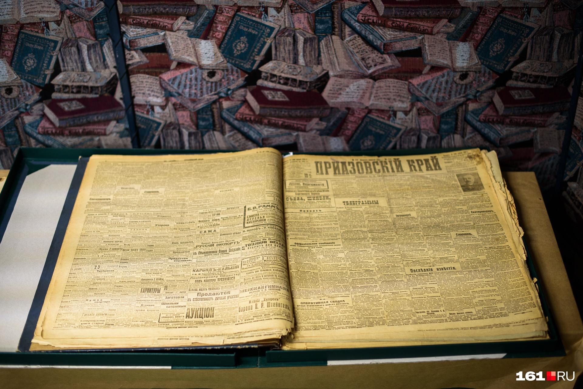 Газета «Приазовский край» выходила в Ростовев 1891–1920 годах