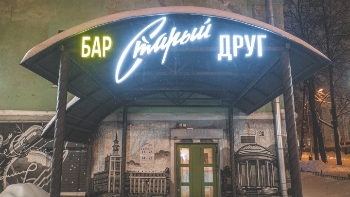 «Рука не поднимается закрыть»: в память об отце пермяк пытается возродить культовый бар «Старый друг»