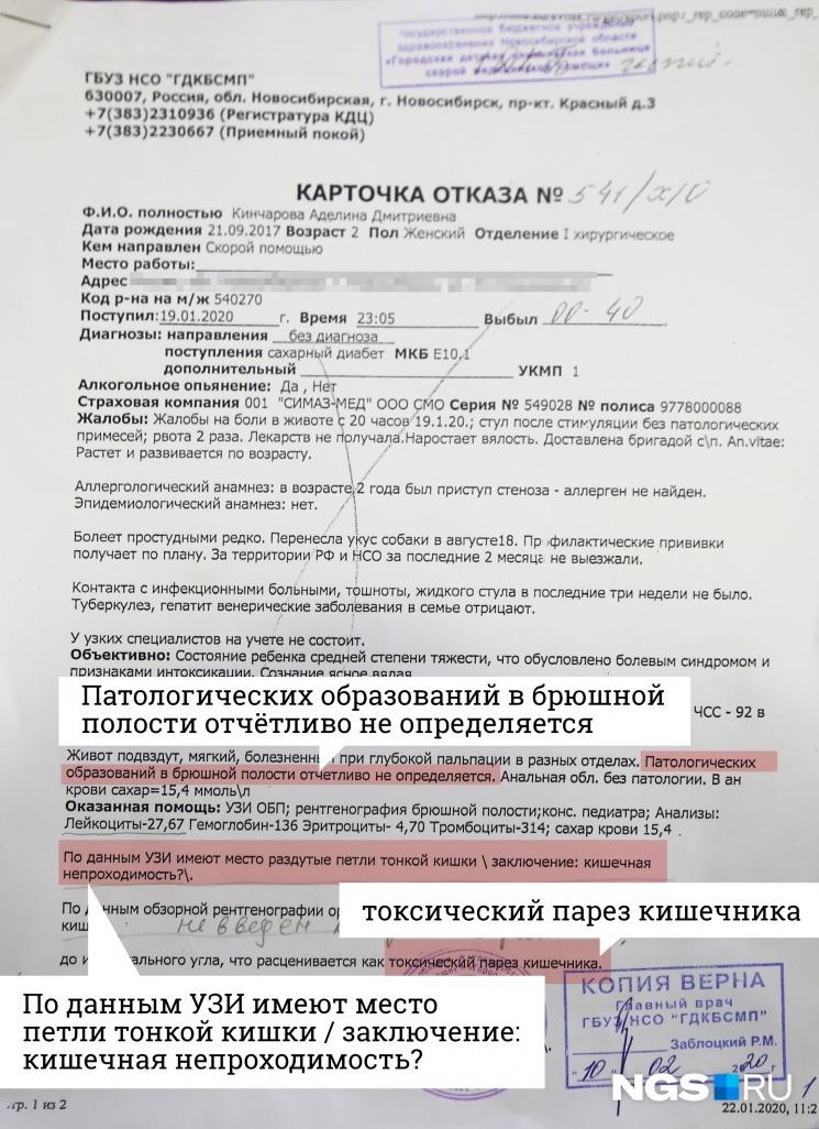 """Карточка отказа из больницы скорой помощи, врачи которой направили Кинчаровых в больницу <nobr class=""""_"""">№ 1</nobr>. Здесь указано, что «имеют место» петли тонкой кишки. Мама не понимает, почему их отправили в другое медучреждение, а не сняли эти вопросы на месте"""