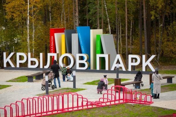 Жителей встречает композиция из книг с названиями известных произведений Крылова