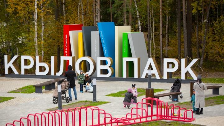 В Сургуте открылся первый тематический парк. Его герои — персонажи басен Крылова
