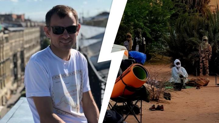 «Наш лагерь окружили военные»: у путешественников с Урала в Африке забрали паспорта