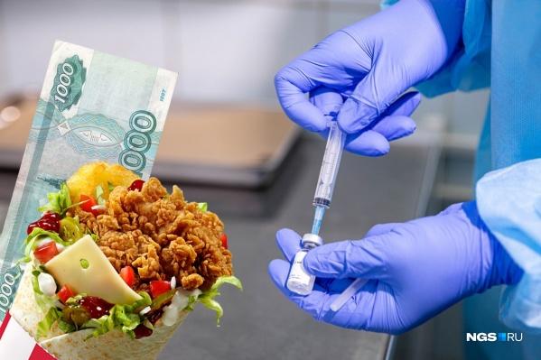 Некоторые работодатели заманивают новосибирцев на вакцинацию деньгами и едой