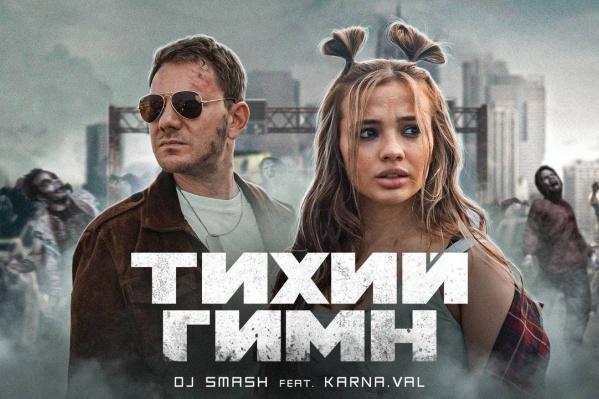 DJ Smash и Валя Карнавал на обложке клипа «Тихий гимн»
