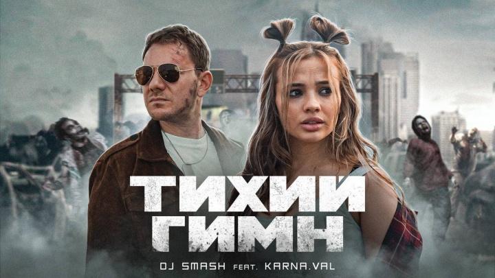 DJ Smash и Валя Карнавал выпустили клип на песню «Тихий гимн» о зомби-апокалипсисе