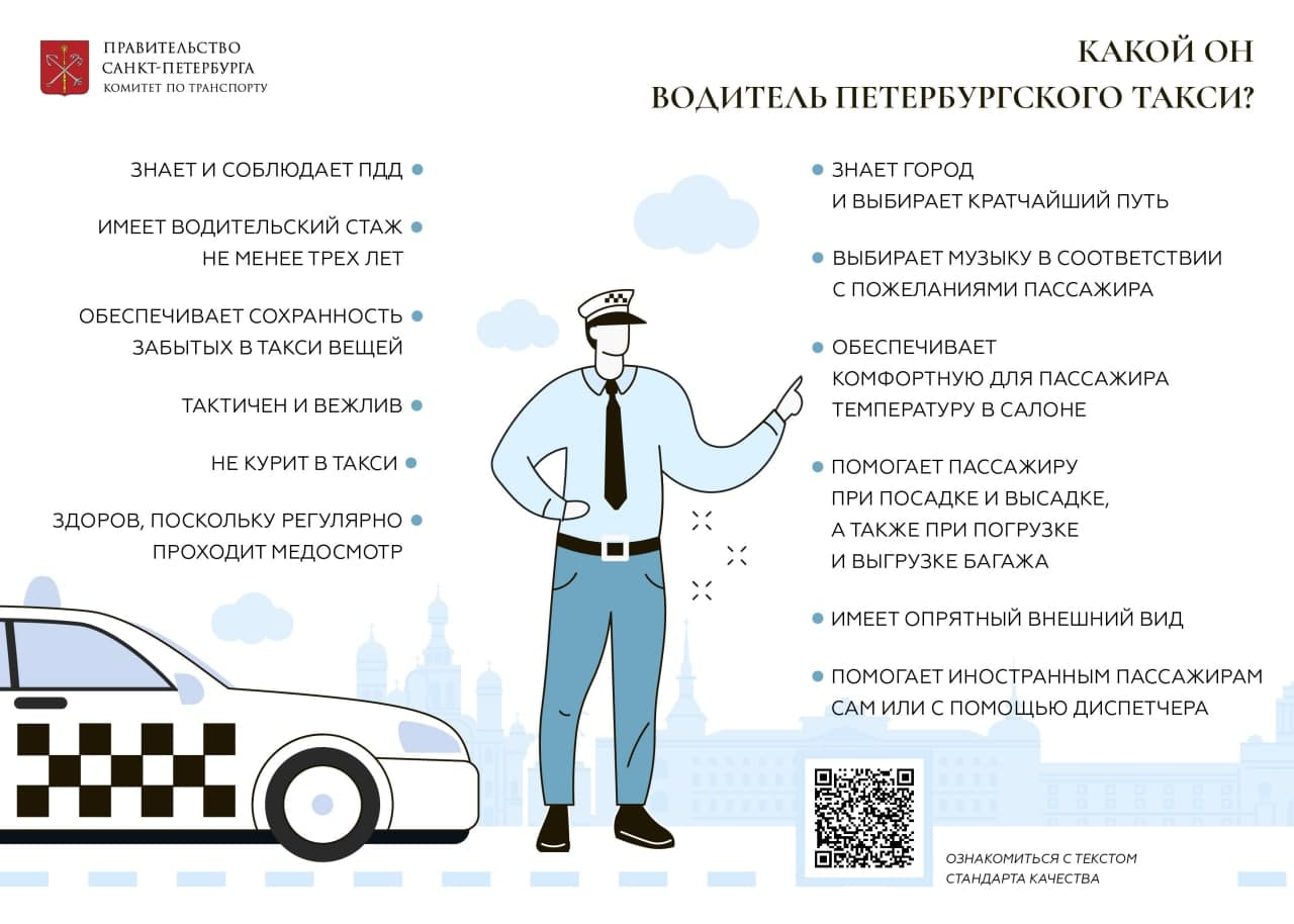 Комитет по транспорту утвердил стандарт качества обслуживания населения легковым такси