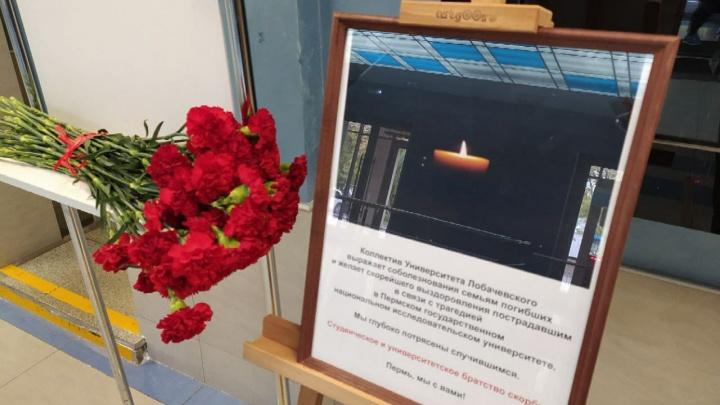 В ННГУ появился стихийный мемориал в память о жертвах стрельбы в пермском университете