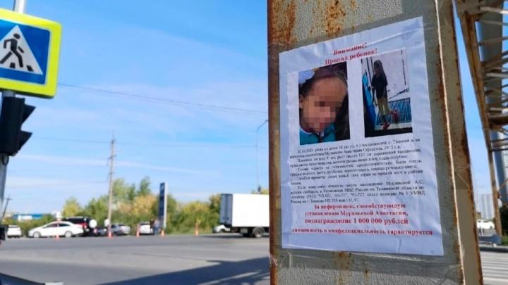 В Тюмени нашли тело девочки, которую всем городом искали полтора месяца