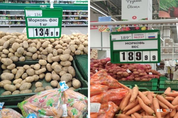 В некоторых магазинах цена моркови превысила все мыслимые пределы