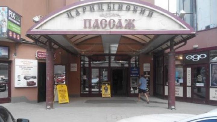 В Волгограде продается «Царицынский пассаж» беглого экс-депутата-банкрота