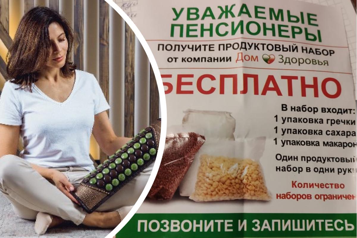 «Чудо-коврик за 55 тысяч». Екатеринбургских пенсионеров заманивают за массажёрами бесплатной гречкой