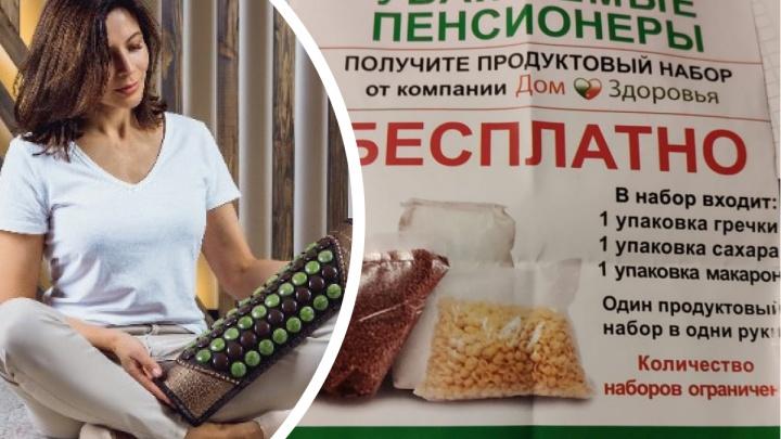 «Чудо-коврик за 55тысяч». Екатеринбургских пенсионеров заманивают за массажёрами бесплатной гречкой