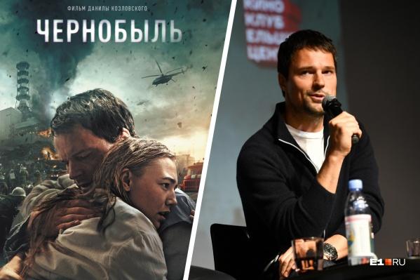 Актер Данила Козловский, ставший режиссером и главным актером нового фильма «Чернобыль», ответил на вопросы зрителей в «Ельцин Центре»