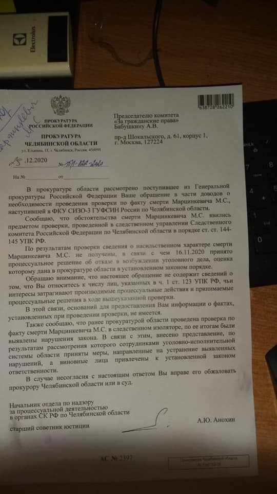 Вот снимок документа, размещенный адвокатом в Сети