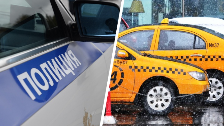 В Екатеринбурге полицейские задержали таксиста, который обокрал пассажирку