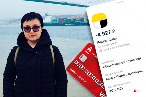 """Юлия Дмитриенко вечером сидела дома, а с ее карты, привязанной к сервису «Яндекс.Такси», списали <nobr class=""""_"""">4927</nobr> рублей&nbsp;"""