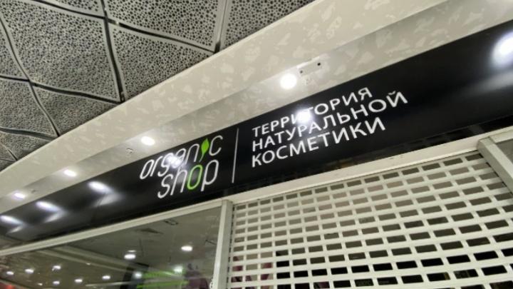 Магазины Natura Siberica в Екатеринбурге возобновляют работу после скандала с захватом бизнеса
