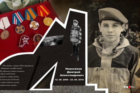 Установки мемориала для Димы Новосёлова его родные добиваются с осени 2019 года