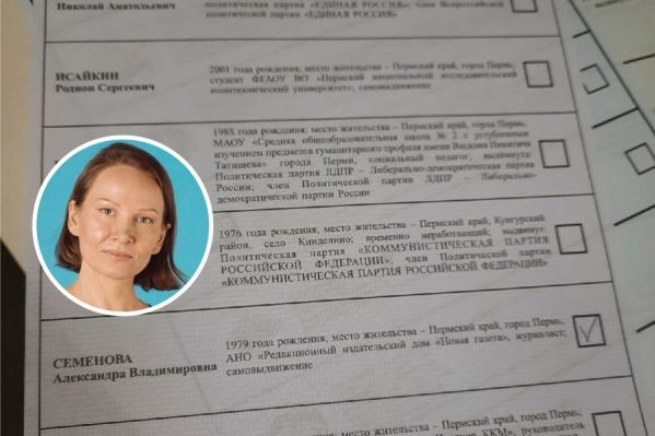 Александра Семенова не ожидала увидеть свою фамилию в бюллетене