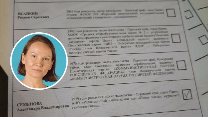 В Перми из бюллетеней не убрали снятую с выборов оппозиционную кандидатку Александру Семенову