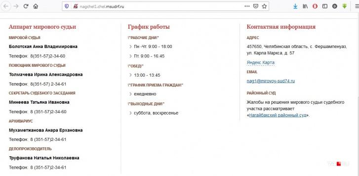 """Судя по данным на сайте судебного участка <nobr class=""""_"""">№ 1</nobr> Нагайбакского района, Толмачёва работает помощником мирового судьи. Но там утверждают, что это не так"""