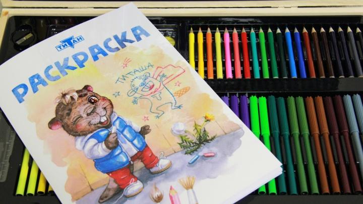ГК «Титан» выпустила книжку-раскраску для детей, а стихи к картинкам написали сотрудники холдинга