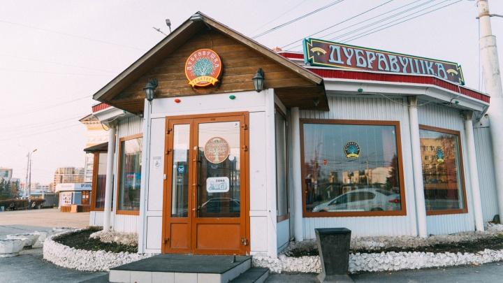 Мэрия Омска потребовала с владелицы кафе «Дубравушка» деньги за снос
