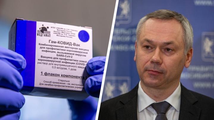Губернатор Андрей Травников объяснил, почему не хочет ставить антиковидную вакцину «Спутник V»