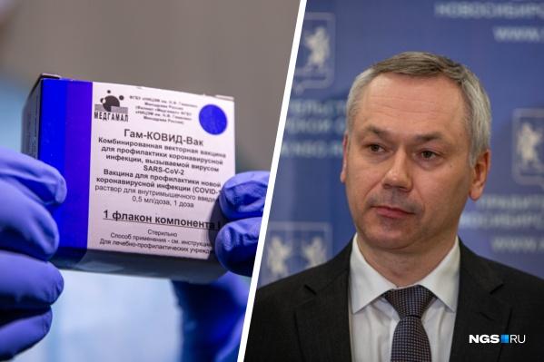 Андрей Травников не планирует делать прививку«Спутник V». Он хочет дождаться новосибирскую «ЭпиВакКорону»