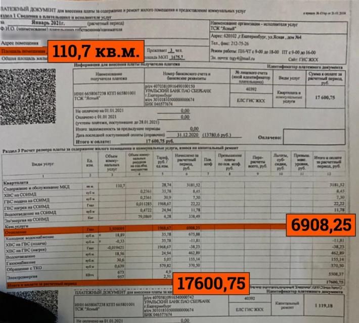 """За такую сумму можно снять неплохое жилье в Екатеринбурге, в январе 2020 года отопление здесь обходилось примерно в 5000 рублей, а общая сумма платежа за коммуналку — <nobr class=""""_"""" data-verified="""