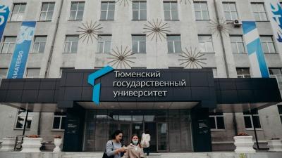 Тюменский вуз попал в рейтинг лучших университетов мира