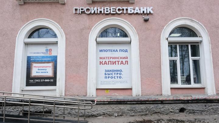 Возмещения вкладчикам пермского «Проинвестбанка» начнут выплачивать с 4 мая