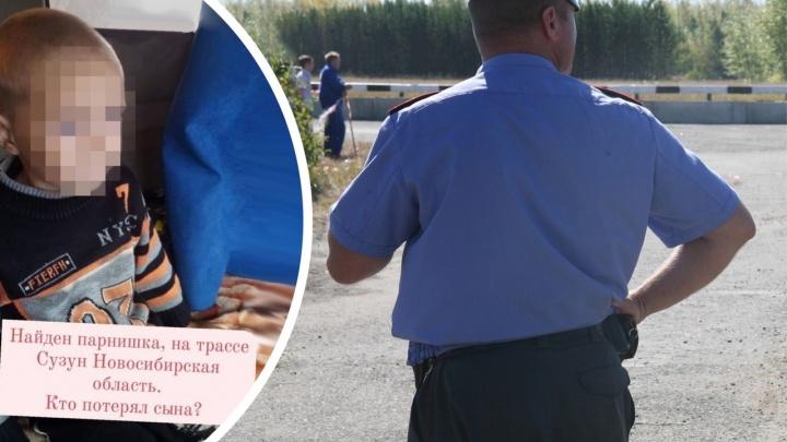 По чатам Новосибирской области разошлись сообщения о брошенном мальчике — что говорят в полиции