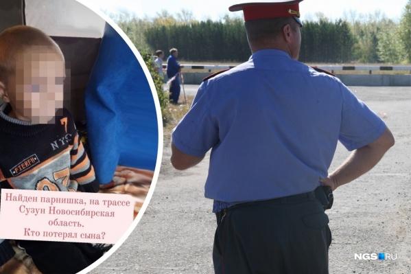 Полиция проверяет информацию о потерянном мальчике