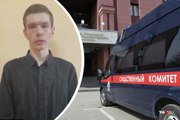 Видео с извинениями челябинца опубликовал Следственный комитет РФ
