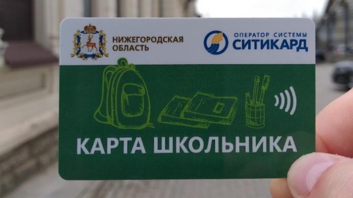 Студенческие и школьные проездные в Нижегородской области на 20, 40 и 60 поездок станут бессрочными