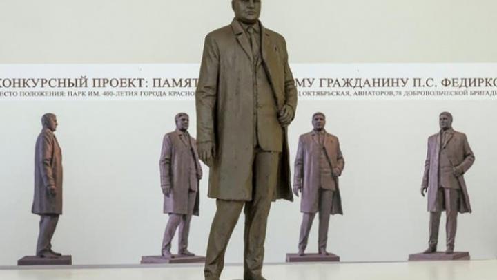 Названа цена 5-метрового памятника бывшему главе Красноярского края Павлу Федирко
