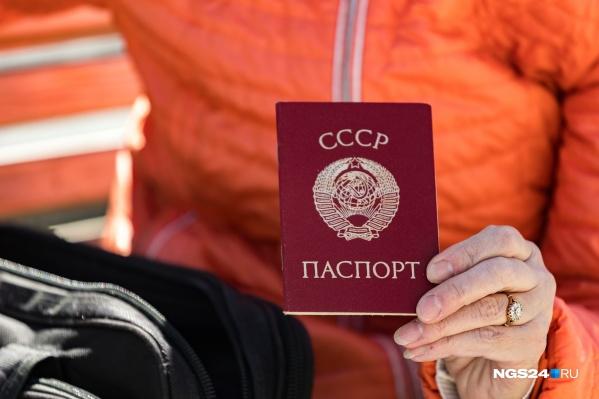 Паспорт СССР при наличии российского считается недействительным