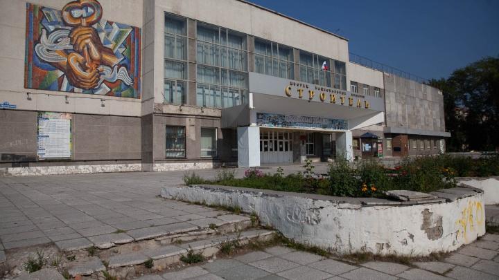 В Тюмени капитально отремонтируют ДК «Строитель» (наконец-то!), но придется подождать