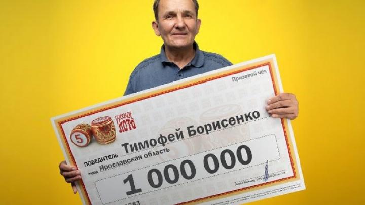 «Мысленно готовился к выигрышу»: в Ярославской области мужчина выиграл в лотерею миллион рублей