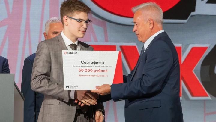 Пермским студентам-нефтяникам вручили премии по 50 тысяч рублей