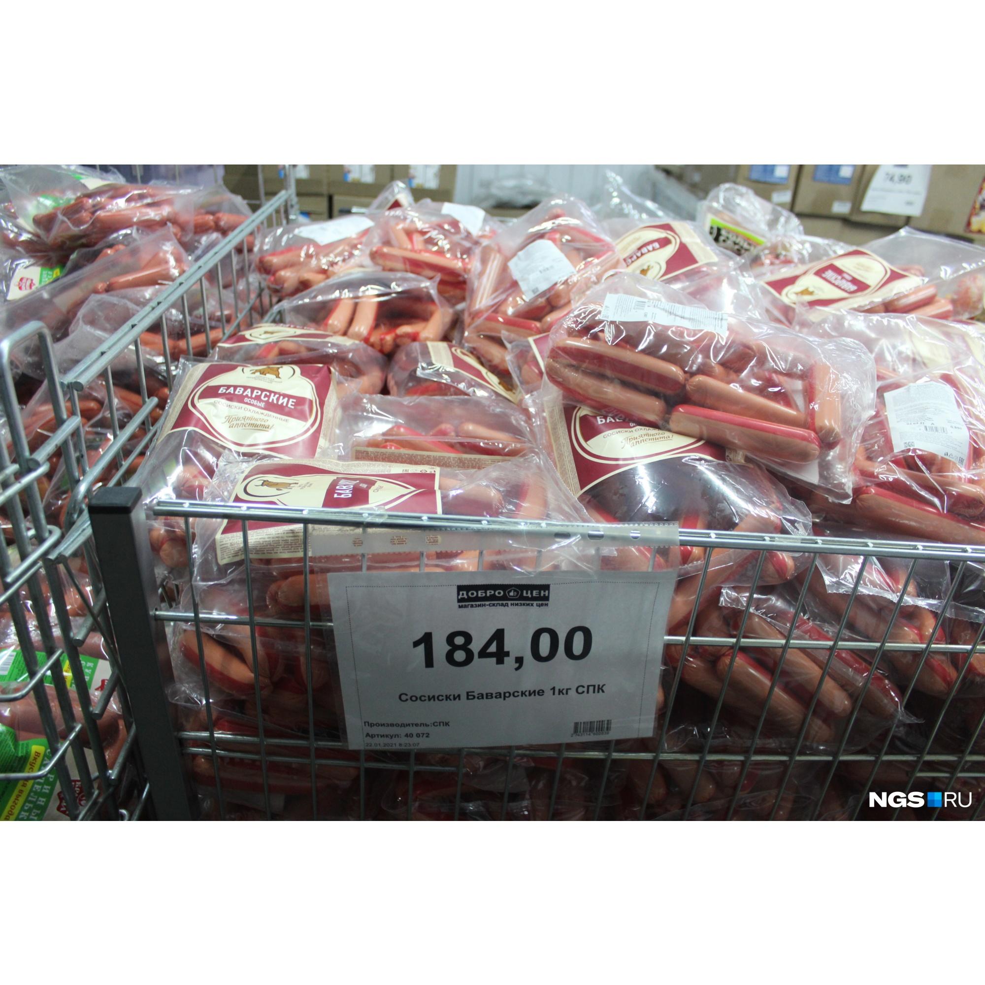 Сосиски из магазина «Доброцен»— даже в гипермаркете они будут стоить в полтора раза дороже