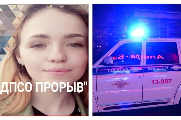 Виктория не состояла на учете в полиции и раньше не пропадала