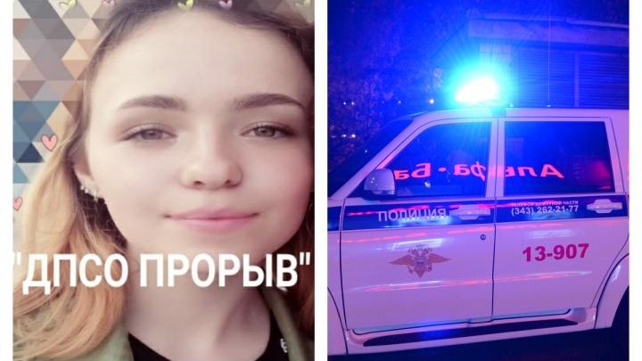 В Екатеринбурге волонтеры и полиция разыскивают пропавшую 17-летнюю девушку