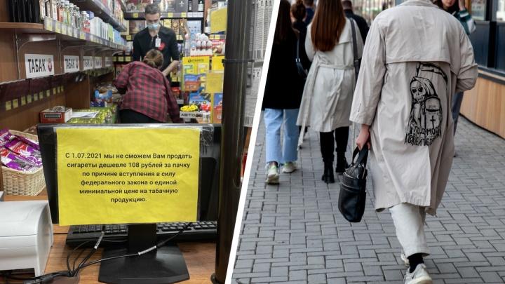 Тюменцев предупреждают об изменении цен на сигареты. С чем это связано?